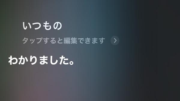 Siriだけでよく使う項目を呼び出せる