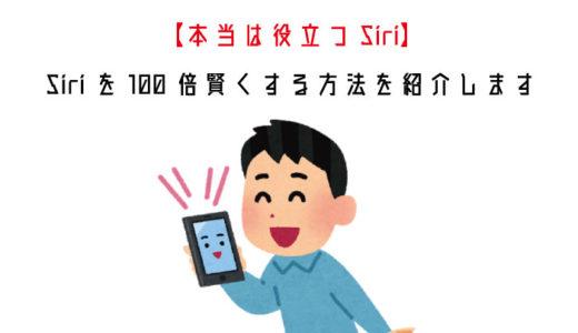 【本当は役立つSiri】Siriを100倍賢くする方法を紹介します