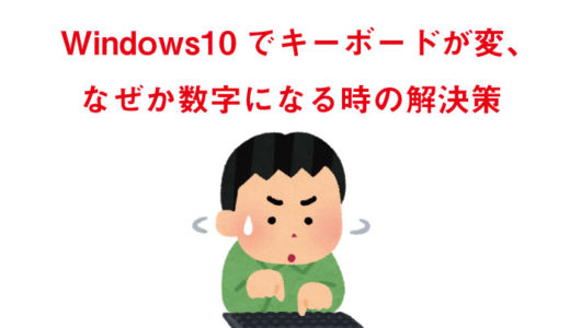 Windows10でキーボードが変、なぜか数字になる時の解決策「M→0」「J →1」「K →2」