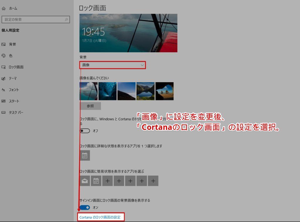 Windowsスポットライトから壁紙に変更後、同じ画面上で設定を続けます。