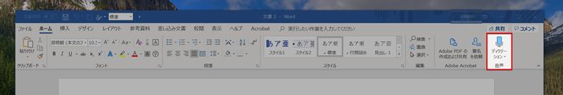 Office365においてマイクの音声入力アイコン