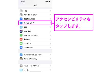 アクセシビリティをタップします-iPhoneチャイルドロックの手順2