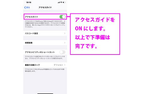アクセスガイドのONをタップします-iPhoneチャイルドロックの手順4