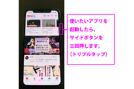 サイドボタンをトリプルタップします-iPhoneチャイルドロックの手順5