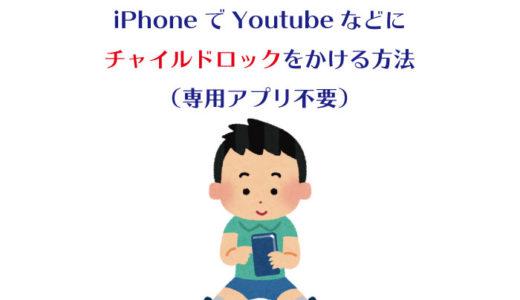 iPhoneでYoutubeなどにチャイルドロックをかける方法(専用アプリ不要)【子供に貸す時の誤作動を予防したい】