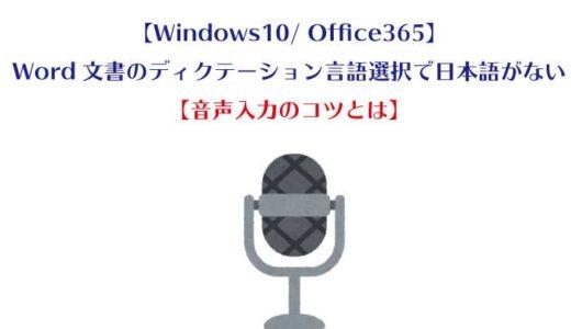【Windows10/ Office365】Word文書のディクテーション言語選択で日本語がない【適切な対処方法とは】