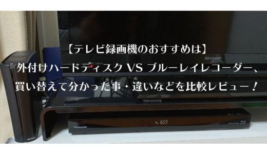 【テレビ録画機のおすすめは】外付けハードディスク VS ブルーレイレコーダー、買い替えて分かった事・違いなどを比較レビュー!