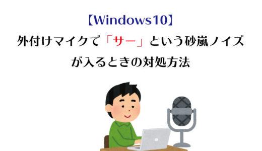 【Windows10】外付けマイクで「サー」という砂嵐ノイズが入るときの対処方法