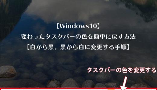【Windows10】変わったタスクバーの色を簡単に戻す方法【白から黒、黒から白に変更する手順】