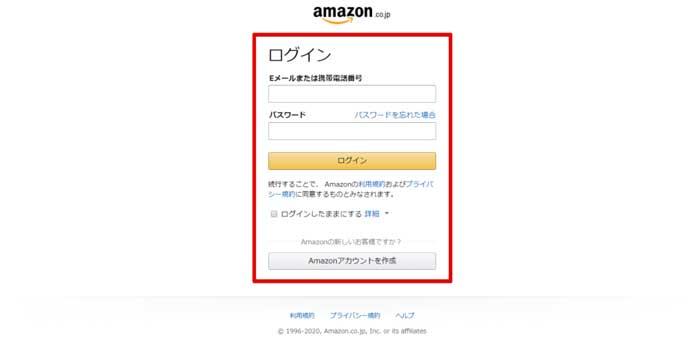 amazon一時的にロックされた場合の対処方法