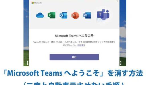「Microsoft Teams へようこそ」を消す方法(二度と自動表示させない手順) -Windows10