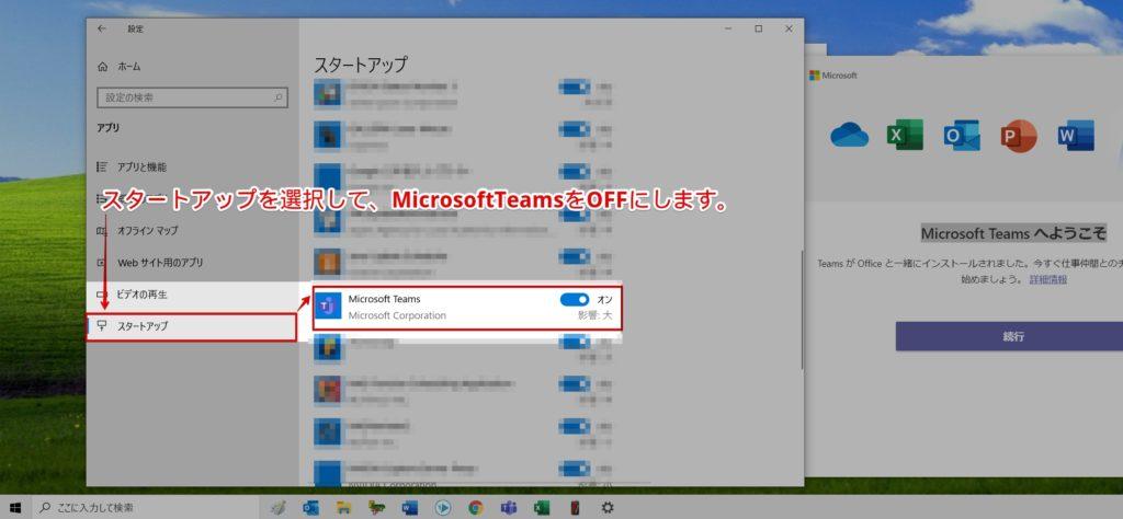 「Microsoft Teams へようこそ」を消す方法4