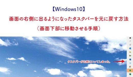 【Windows10】画面の右側に出るようになったタスクバーを元に戻す方法(画面下部に移動させる手順)