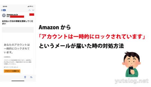 【解決】Amazonアカウントは一時的にロックされています!安全な対処方法!