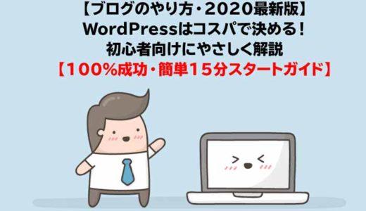 【ブログのやり方・2020最新版】WordPressはコスパで決める!初心者向けにやさしく解説【100%成功・簡単15分スタートガイド】