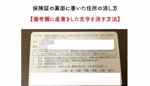 保険証の裏面に書いた住所の消し方【備考欄に直書きした文字を消す方法】