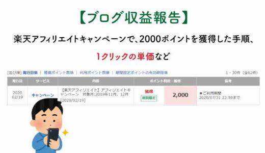 【ブログ収益報告】楽天アフィリエイトキャンペーンで、2000ポイントを獲得した手順、1クリックの単価など