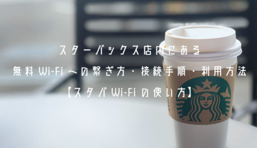 【スタバのWi-Fiに簡単に接続する方法】無料Wi-Fiへの繋ぎ方・使い方・利用方法・注意点など