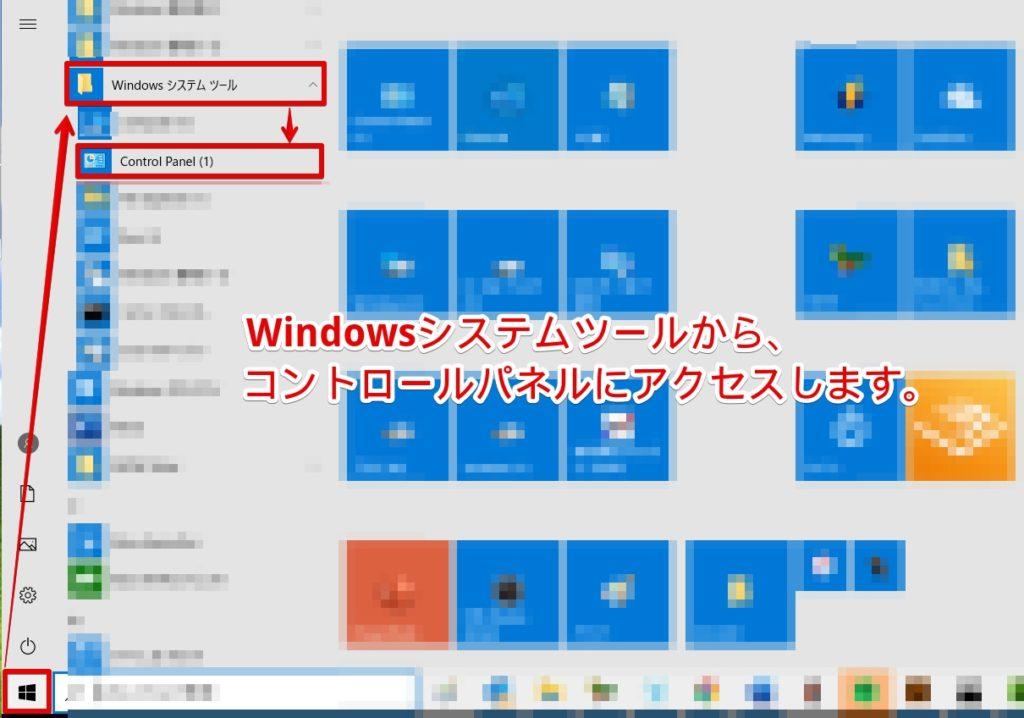 Windowsパソコンのアラームが鳴らない時の対処方法1