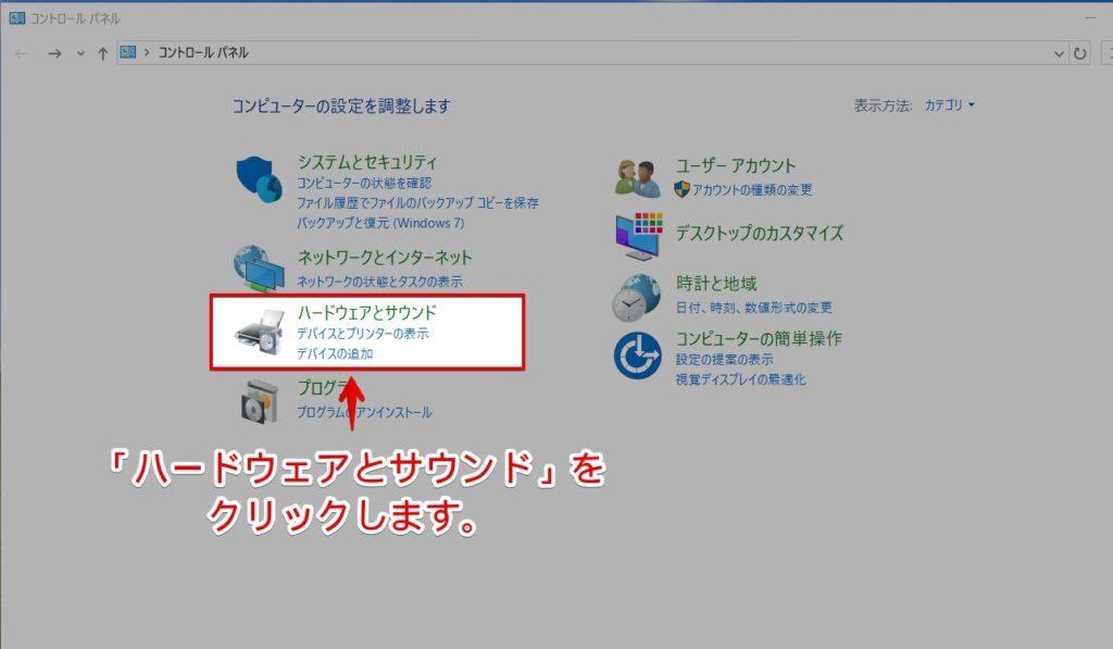 Windowsパソコンのアラームが鳴らない時の対処方法2