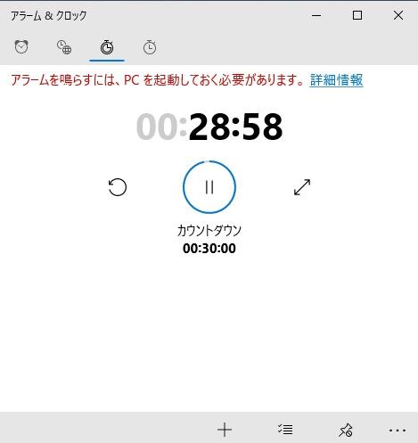 Windows10アラーム&クロック