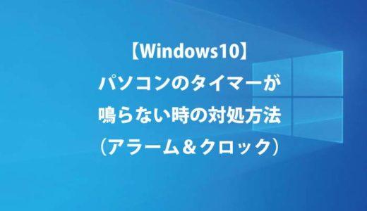 【Windows10】パソコンのタイマーが鳴らない時の対処方法(アラーム&クロック)