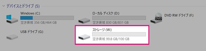 実際に100GBになった画像