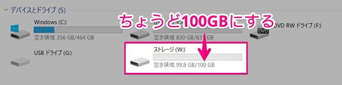 100GBぴったりにするための結論