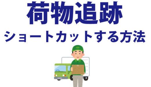 【便利すぎ!】ぜひ覚えておきたい荷物追跡のGoogleショートカット術(ヤマト急便・SAGAWA運輸・ゆうパック対応)