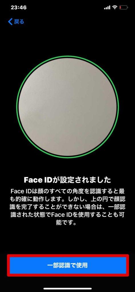 マスク姿をFaceIDに設定・認証する手順3