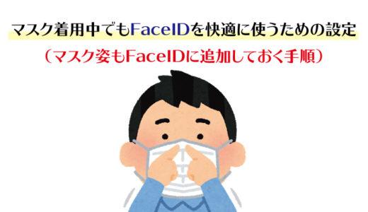 【iPhone】マスク着用中でもFaceIDを快適に使うための設定(マスク姿もFaceIDに追加しておく手順)