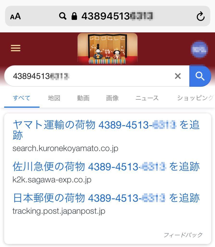 荷物追跡のGoogleショートカット術3