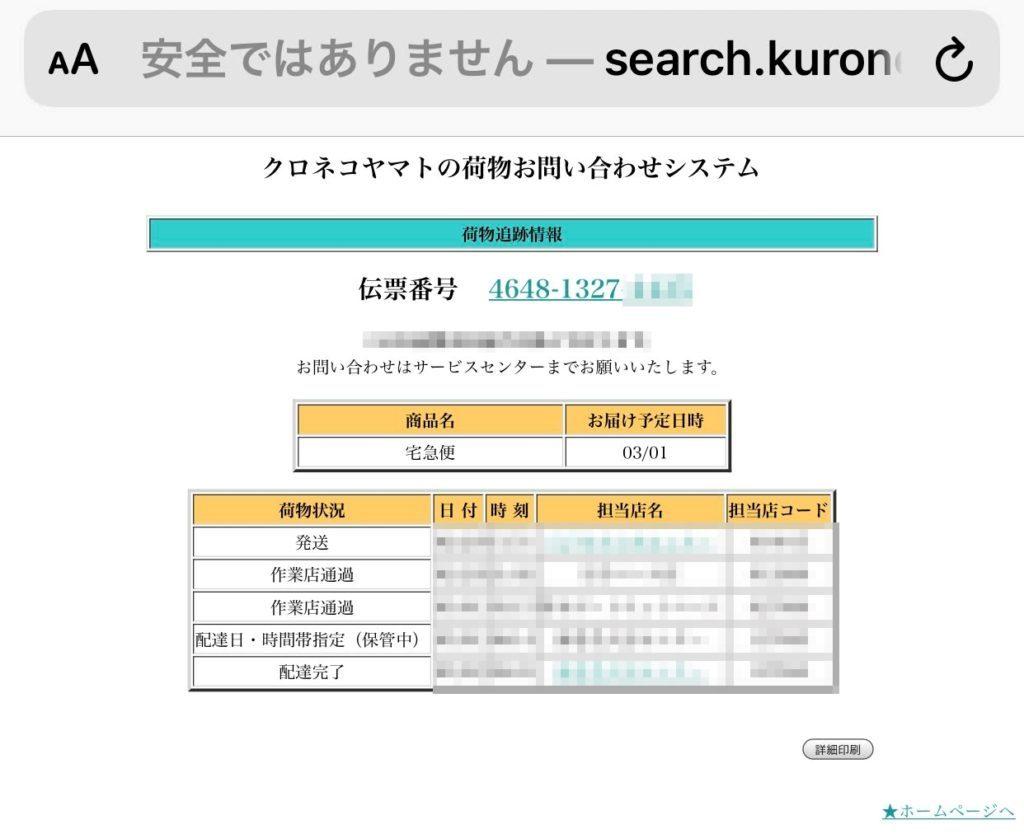 荷物追跡のGoogleショートカット術4