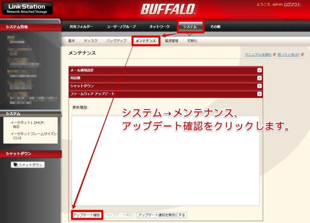 BUFFALO NASの共有フォルダが急に開けなくなった場合の対処方法3