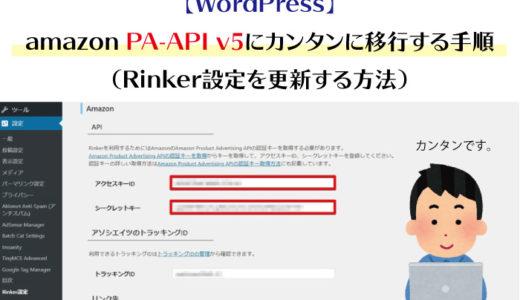 【WordPress】amazon PA-API v5にカンタンに移行する手順(Rinker設定を更新する方法)