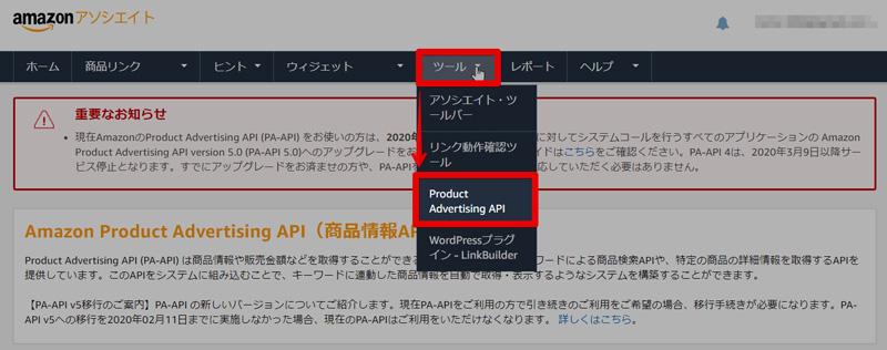 amazon PA-API v5に移行する手順