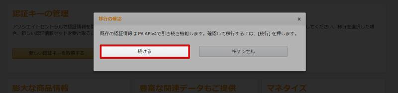 {続行}を押します」というポップアップが表示されますので、続けるをクリックします。