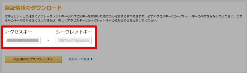 現在amazonの情報を表示しているタブは、すべての設定が終わるまで決して閉じないようにしましょう。