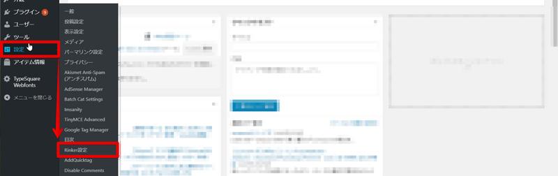 Amazon APIを使用したいWordPressサイトのダッシュボードを開きます。