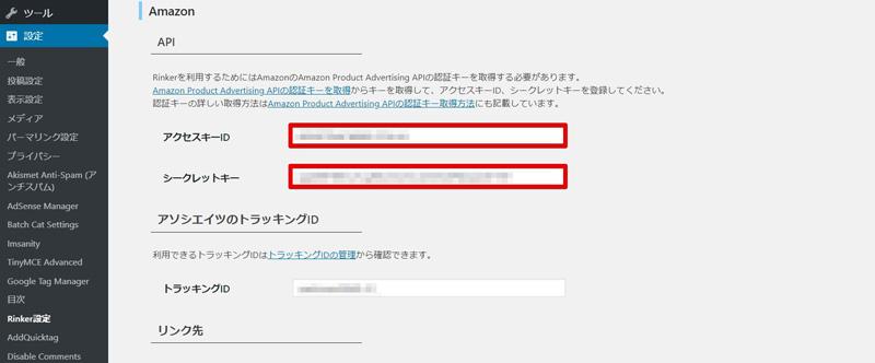 項目の中には「アクセスキーID」「シークレットキー」という2つの入力欄があります。