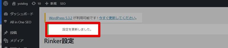 設定を更新しましたというメッセージが表示されたら作業完了です。
