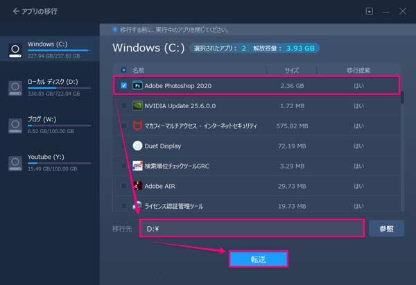 「EaseUS Todo PC Trans」でPhontoshopを移行