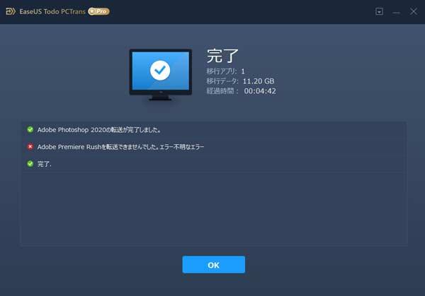 「EaseUS Todo PC Trans」でPhontoshopを転送成功