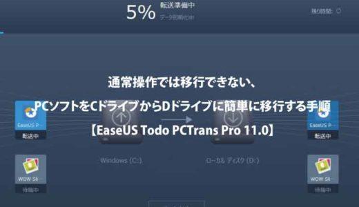PCソフトをCドライブからDドライブに簡単に移行する手順【EaseUS Todo PCTrans Pro 11.0】