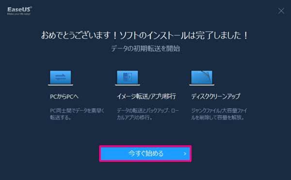 EaseUS Todo PCTrans Pro 11.0の使用手順1