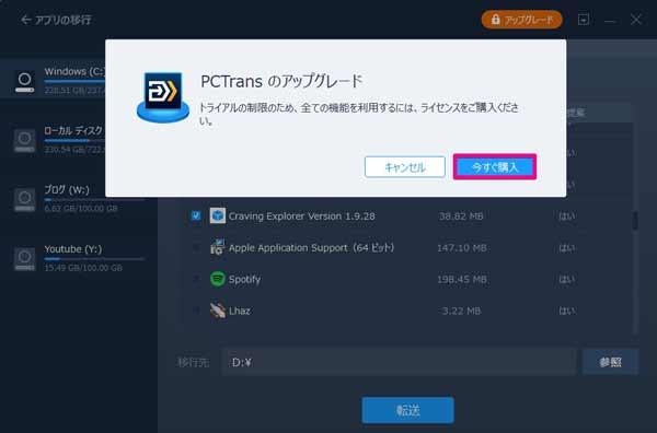 EaseUS Todo PCTrans Pro 11.0の使用手順4