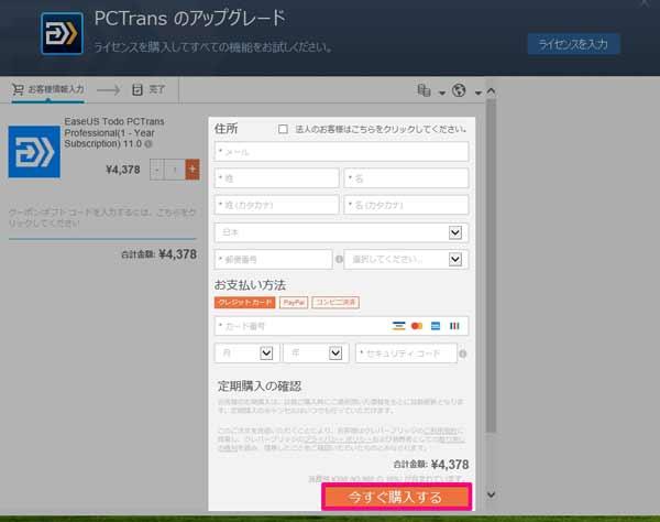 EaseUS Todo PCTrans Pro 11.0の使用手順5