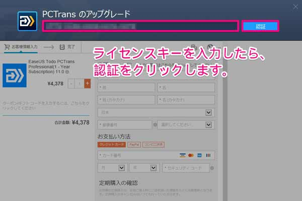 EaseUS Todo PCTrans Pro 11.0の使用手順6