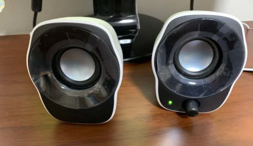 【Logicool】PCスピーカー Z120BWから音が出ない時の対処方法
