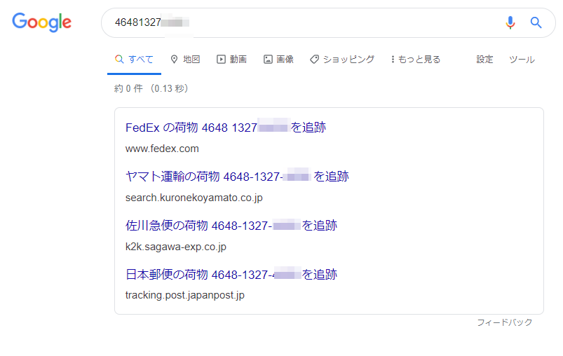 荷物追跡のGoogleショートカット術
